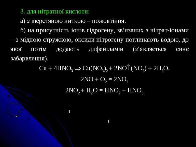 3. для нітратної кислоти: а) з шерстяною ниткою – пожовтіння. б) на присутніс...