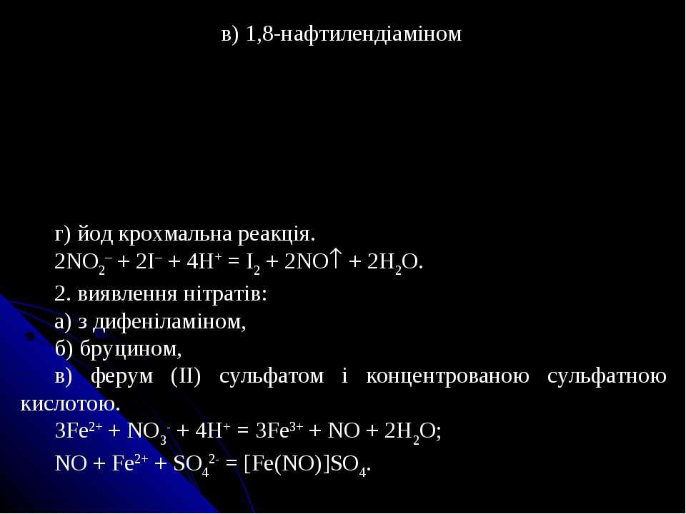 в) 1,8-нафтилендіаміном г) йод крохмальна реакція. 2NO2– + 2I– + 4H+ = I2 + 2...