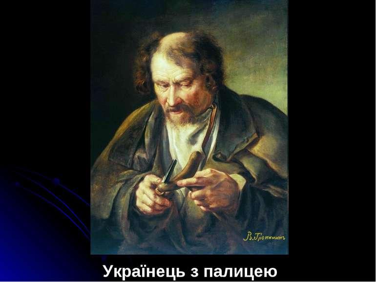 Українець з палицею