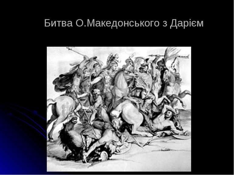 Битва О.Македонського з Дарієм