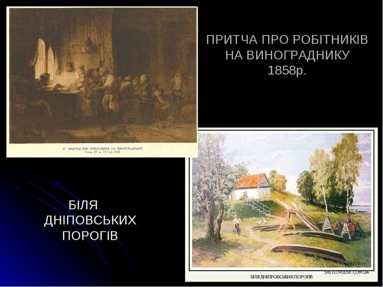 ПРИТЧА ПРО РОБІТНИКІВ НА ВИНОГРАДНИКУ 1858р. БІЛЯ ДНІПОВСЬКИХ ПОРОГІВ