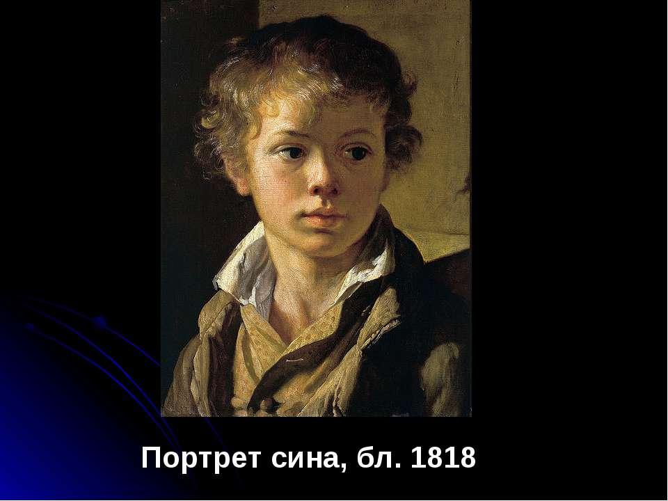Портрет сина, бл. 1818