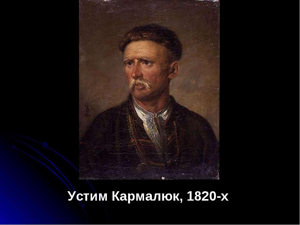 Устим Кармалюк, 1820-x