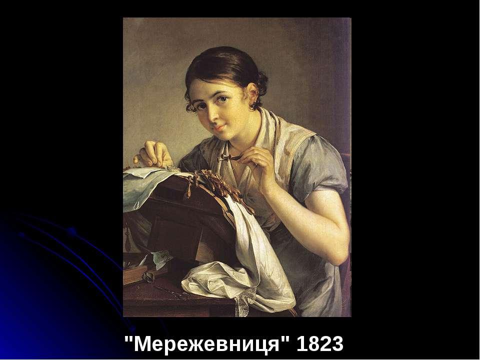 """""""Мережевниця"""" 1823"""