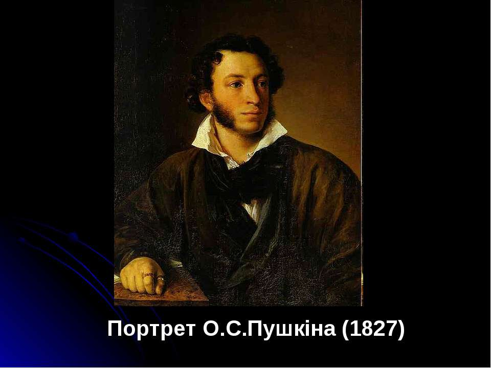 Портрет О.С.Пушкіна (1827)