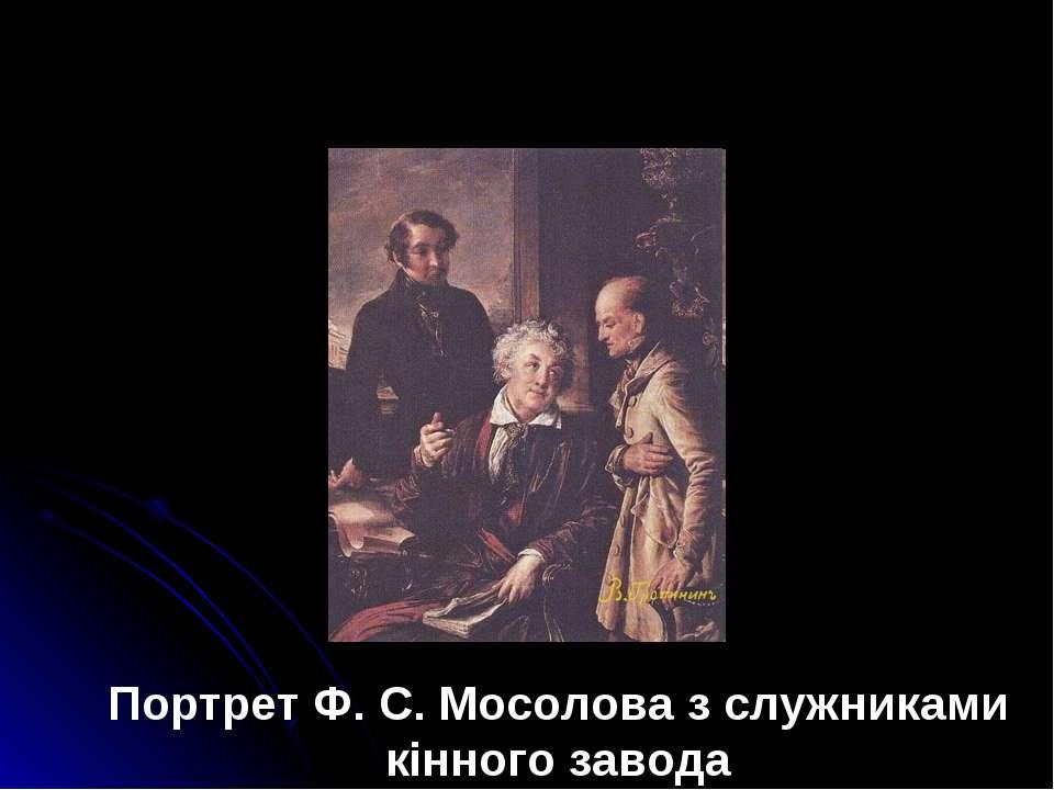 Портрет Ф. С. Мосолова з служниками кінного завода