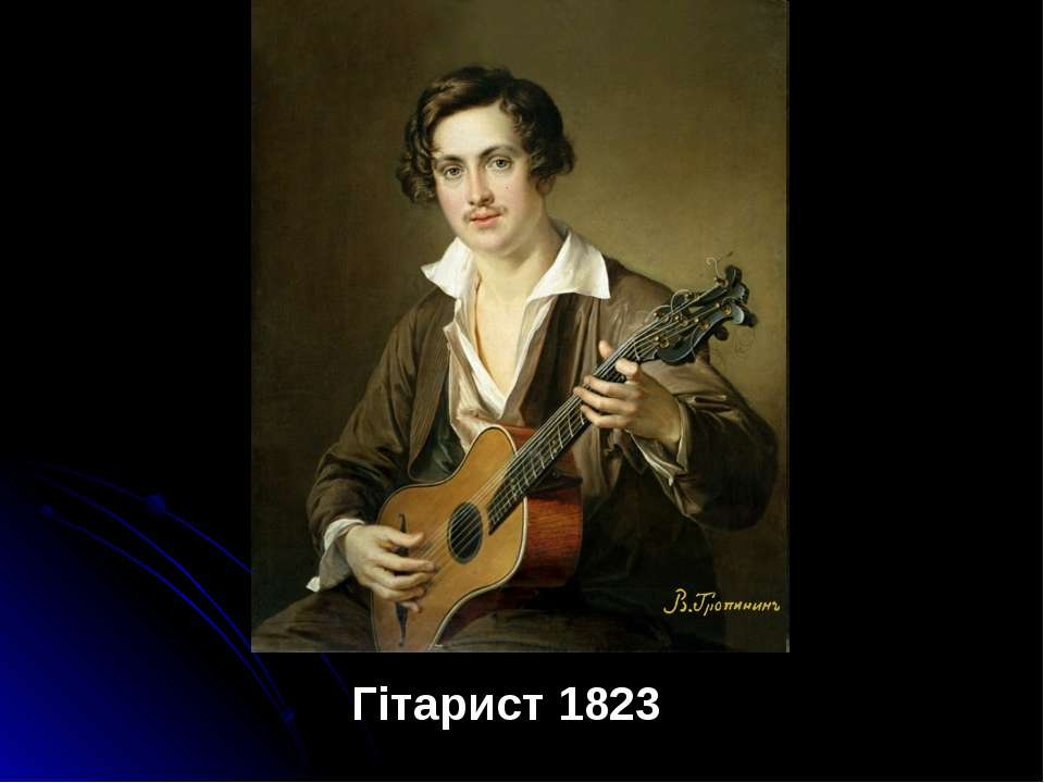 Гітарист 1823
