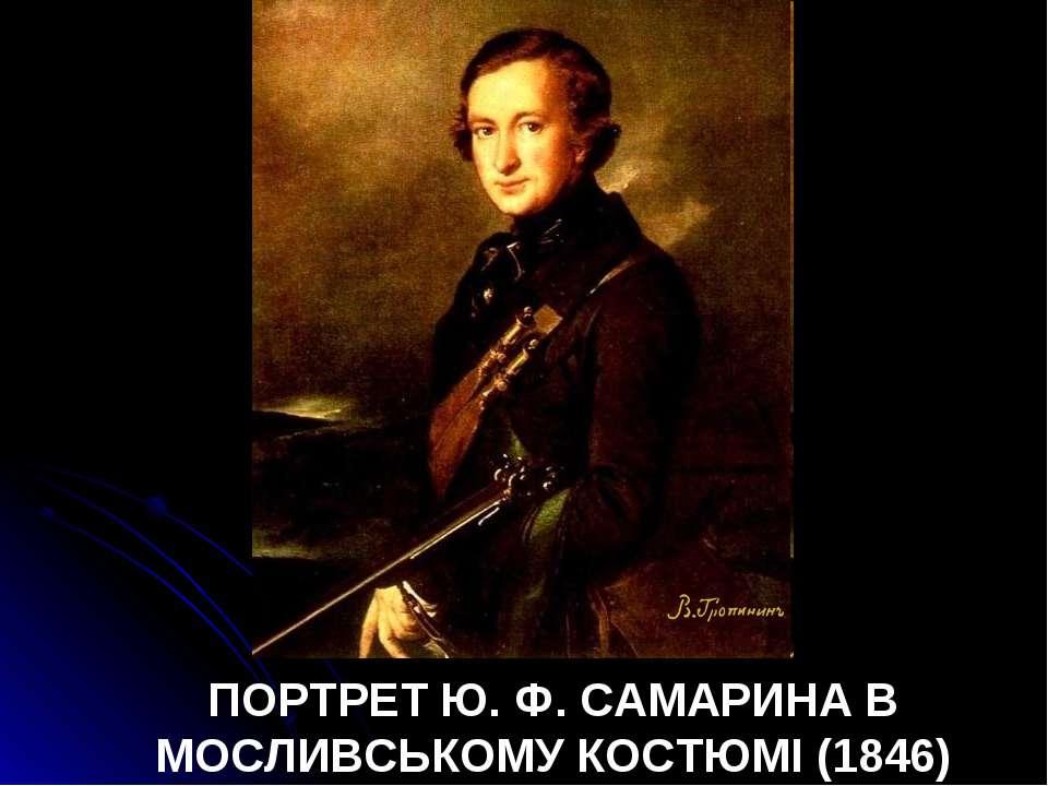 ПОРТРЕТ Ю. Ф. САМАРИНА В МОСЛИВСЬКОМУ КОСТЮМІ (1846)