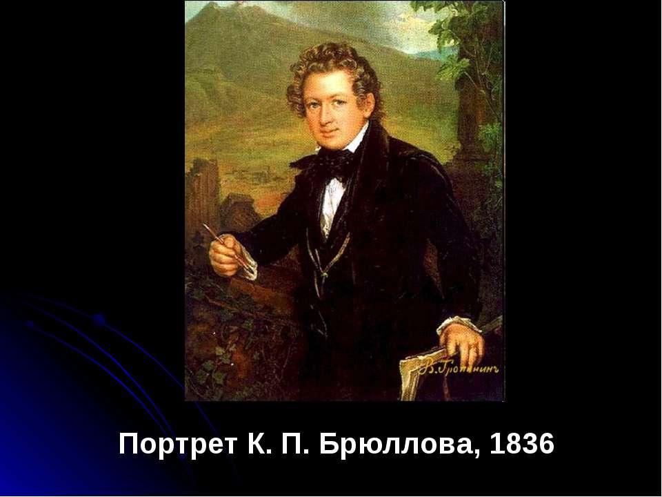 Портрет К. П. Брюллова, 1836