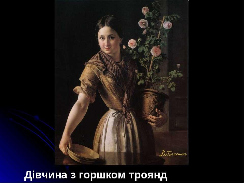Дівчина з горшком троянд