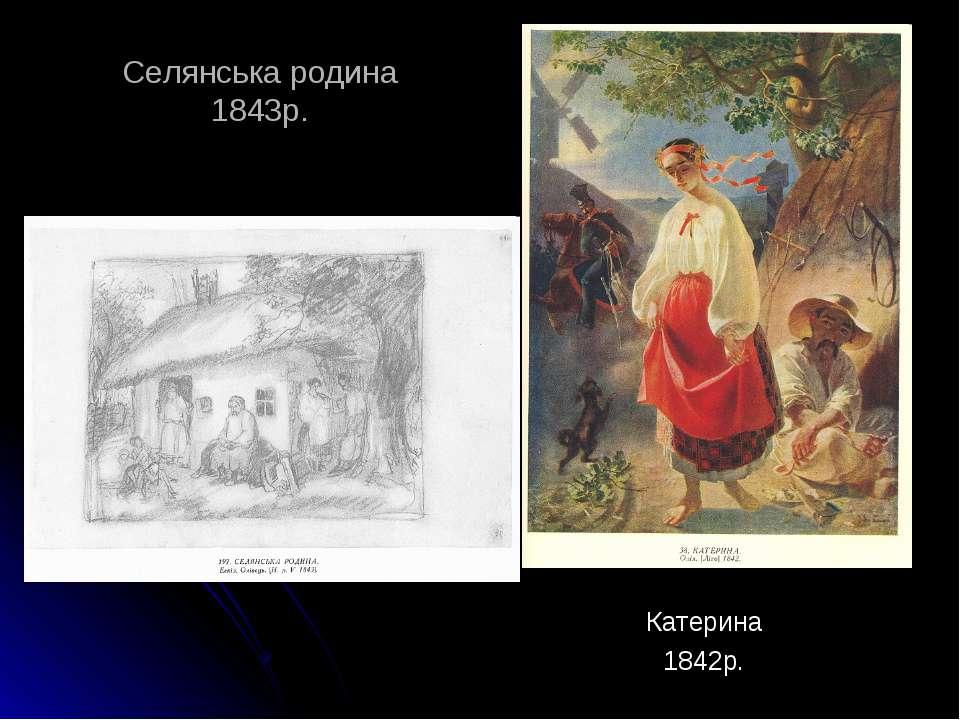 Селянська родина 1843р. Катерина 1842р.