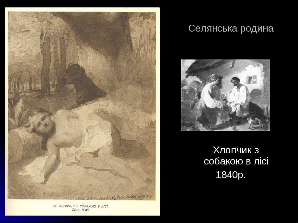 Селянська родина Хлопчик з собакою в лісі 1840р.