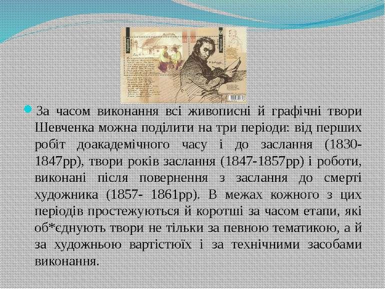 За часом виконання всі живописні й графічні твори Шевченка можна поділити на ...