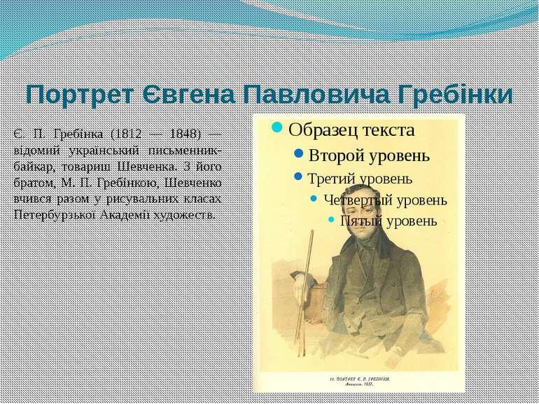 Портрет Євгена Павловича Гребінки Є. П. Гребінка (1812 — 1848) — відомий укра...