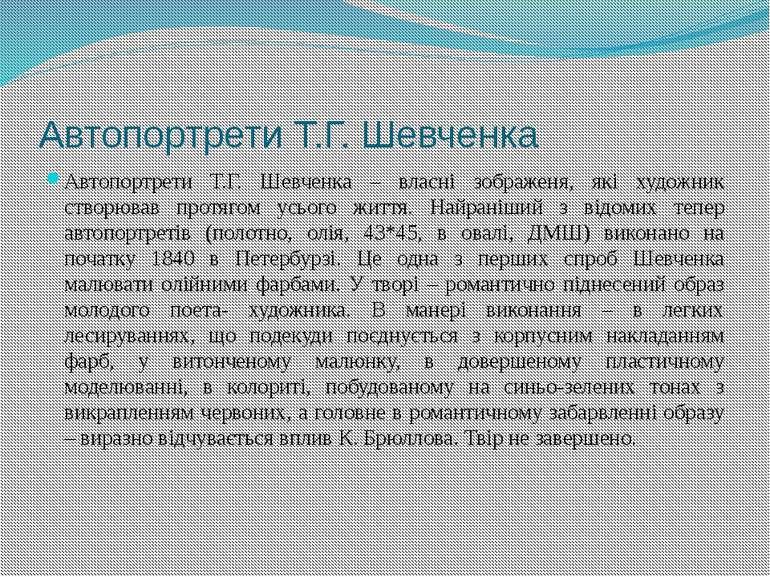 Автопортрети Т.Г. Шевченка Автопортрети Т.Г. Шевченка – власні зображеня, які...