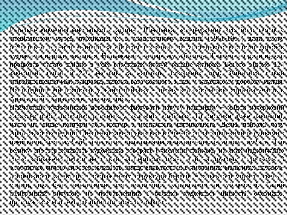 Ретельне вивчення мистецької спадщини Шевченка, зосередження всіх його творів...