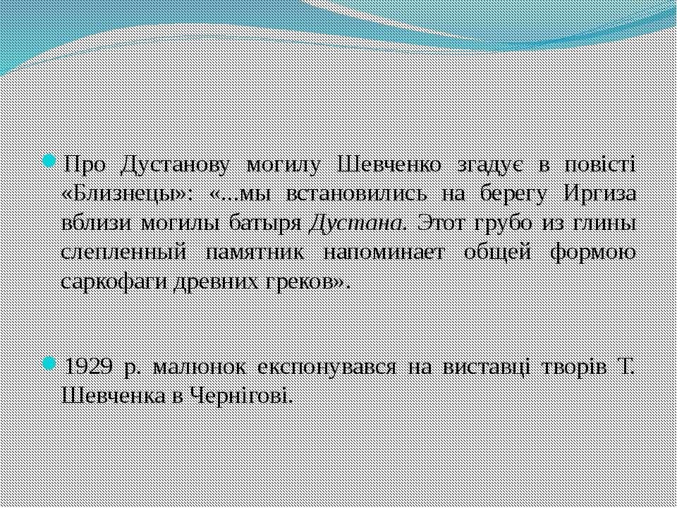 Про Дустанову могилу Шевченко згадує в повісті «Близнецы»: «...мы встановилис...