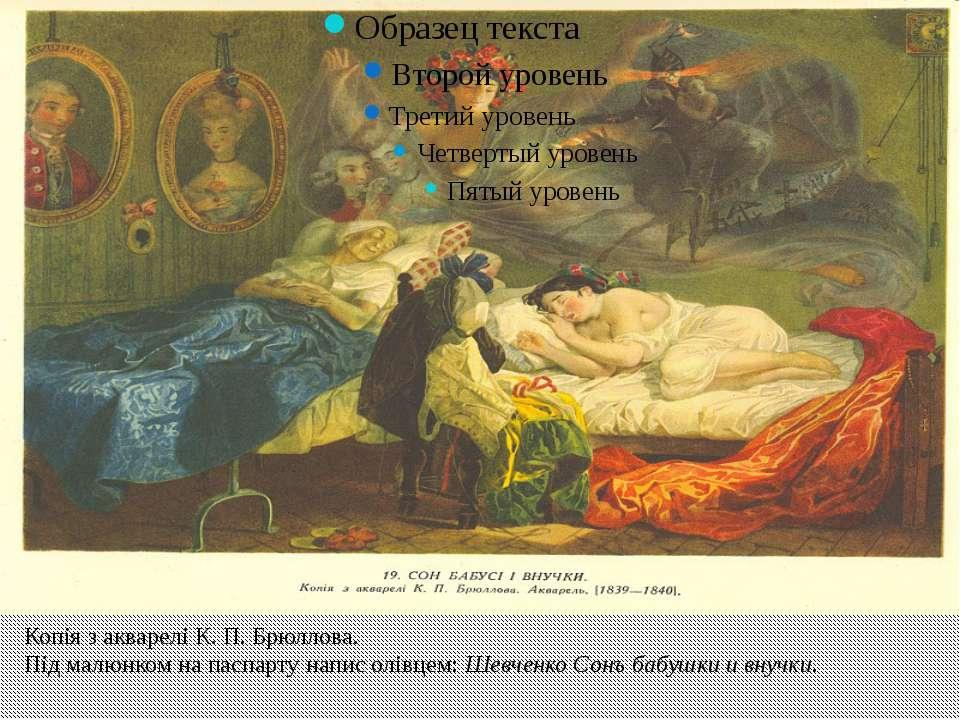 Копія з акварелі К. П. Брюллова. Під малюнком на паспарту напис олівцем: Шевч...
