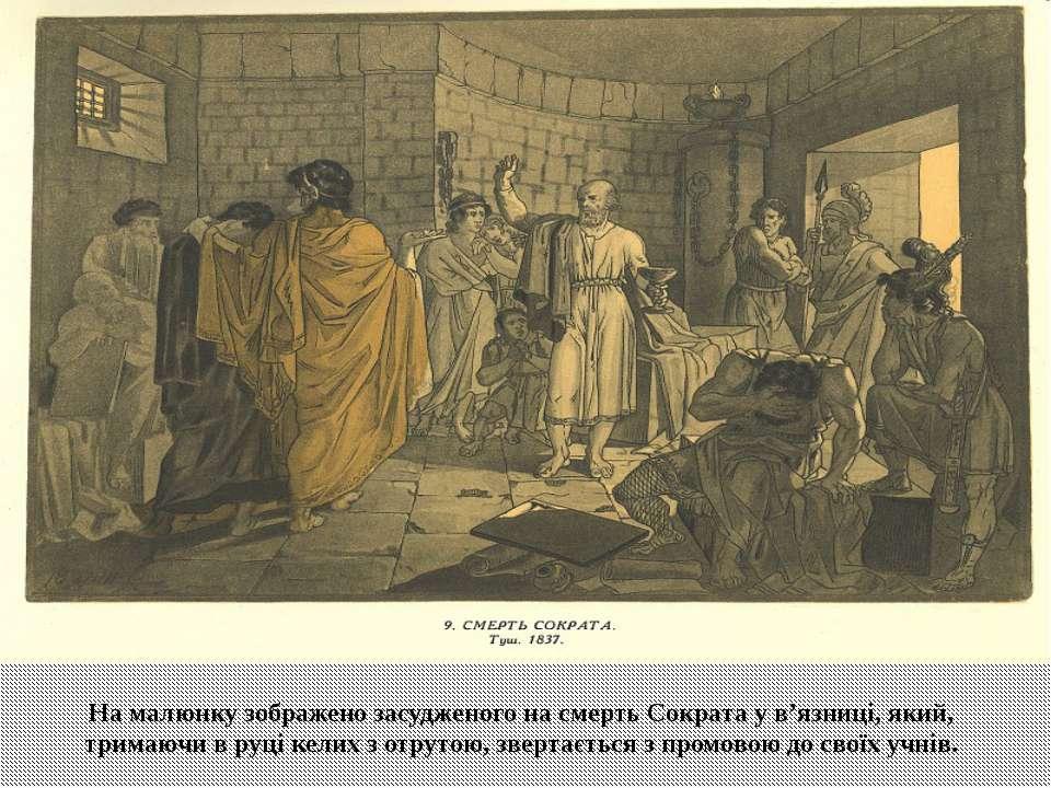 На малюнку зображено засудженого на смерть Сократа у в'язниці, який, тримаючи...
