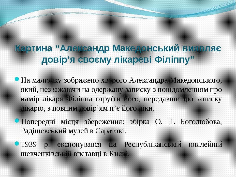 """Картина """"Александр Македонський виявляє довір'я своєму лікареві Філіппу"""" На м..."""