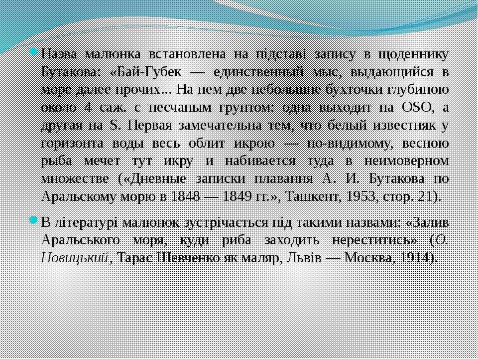 Назва малюнка встановлена на підставі запису в щоденнику Бутакова: «Бай-Губек...