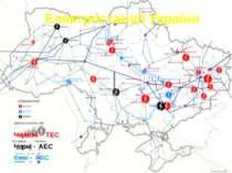 Електростанції України Червоні - ТЕС Чорні - АЕС Сині - ГЕС