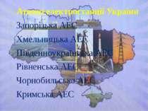 Атомні електростанції України Запорізька АЕС Хмельницька АЕС Південноукраїнсь...