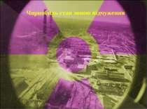 Чорнобиль став зоною відчуження