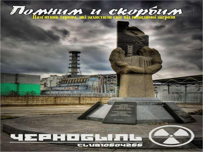 Пам'ятник героям, які захистили світ від невидимої загрози