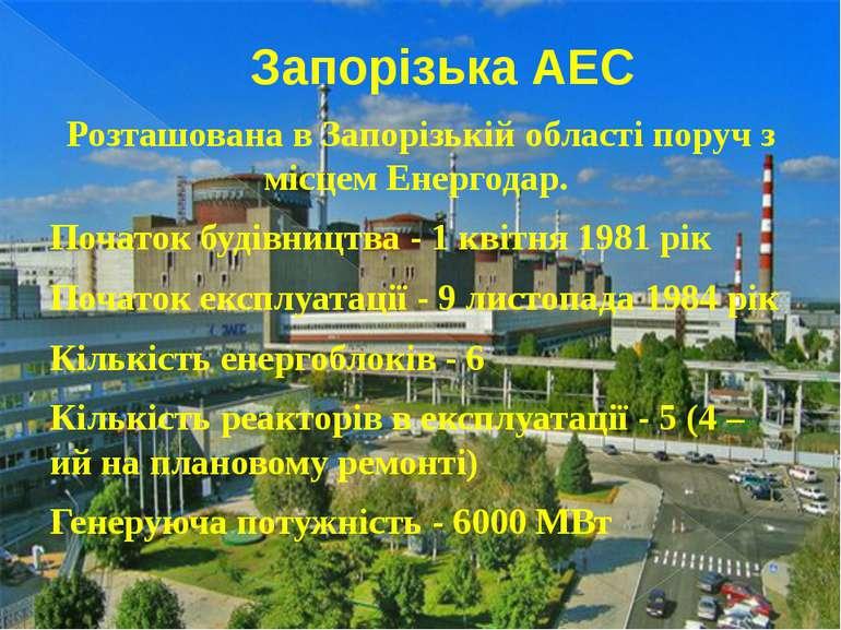 Запорізька АЕС Розташована в Запорізькій області поруч з місцем Енергодар. По...