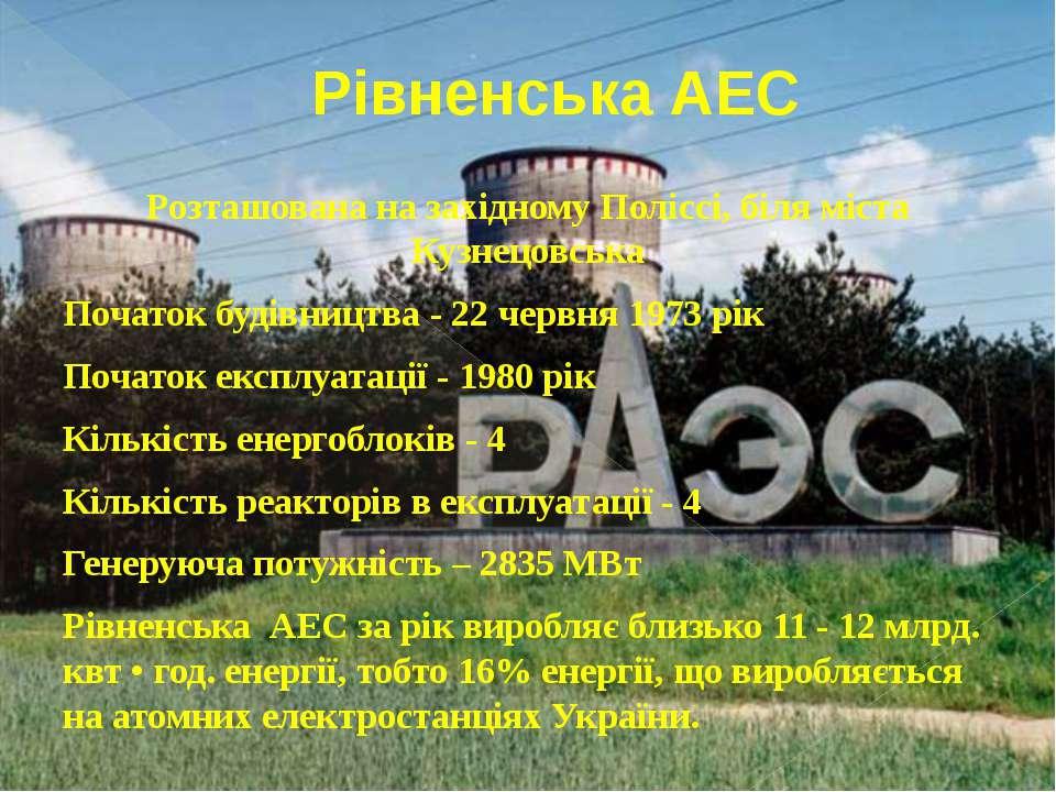 Рівненська АЕС Розташована на західному Поліссі, біля міста Кузнецовська Поча...