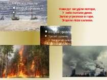 Навкруг загуділи мотори, У небо полізли дими. Залізо угризлося в гори. Згоріл...