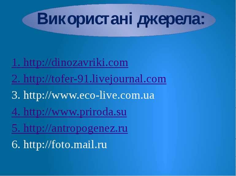 Використані джерела: 1. http://dinozavriki.com 2. http://tofer-91.livejournal...