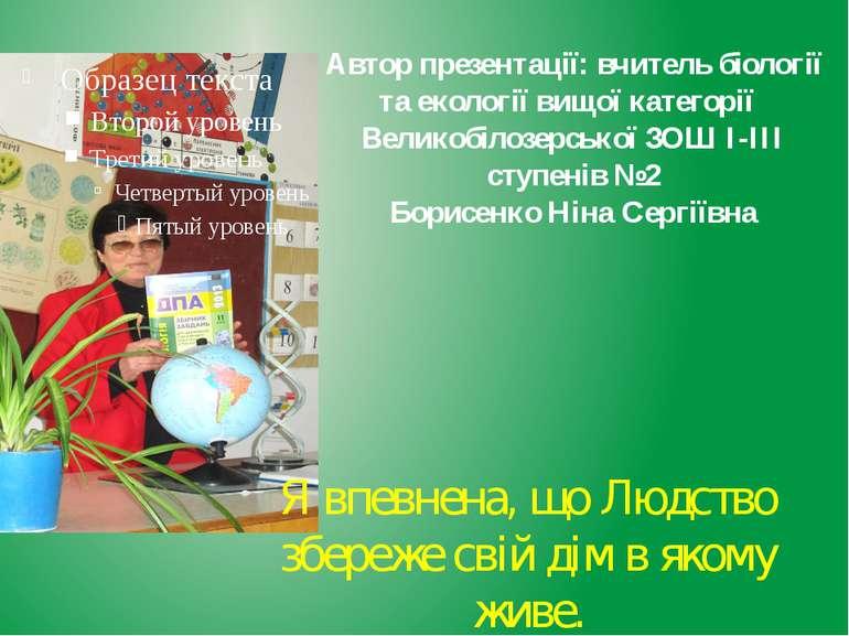 Автор презентації: вчитель біології та екології вищої категорії Великобілозер...