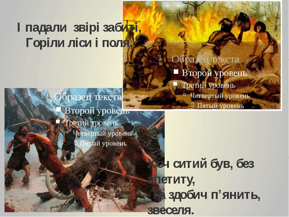 І падали звірі забиті, Горіли ліси і поля, Хоч ситий був, без апетиту, Та здо...