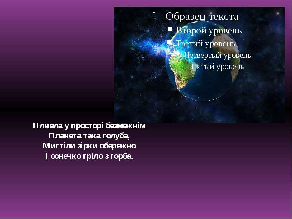 Пливла у просторі безмежнім Планета така голуба, Мигтіли зірки обережно І сон...