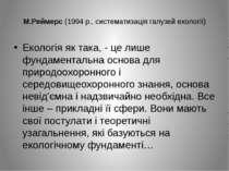 М.Реймерс (1994 р., систематизація галузей екології) Екологія як така, - це л...