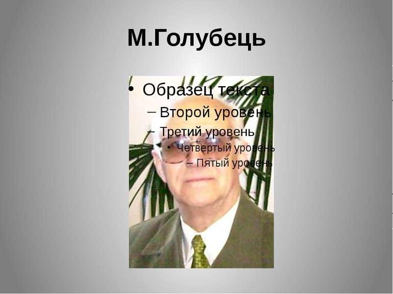 М.Голубець  Вчений у галузі геоботаніки, громадський і політичний діяч, докт...