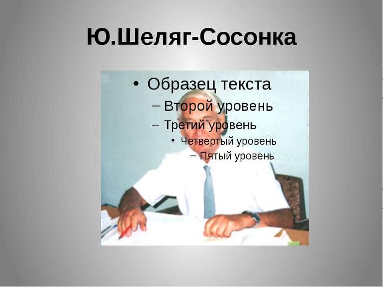 Ю.Шеляг-Сосонка Відділ геоботаніки Зав. відділом – заслужений діяч науки і те...