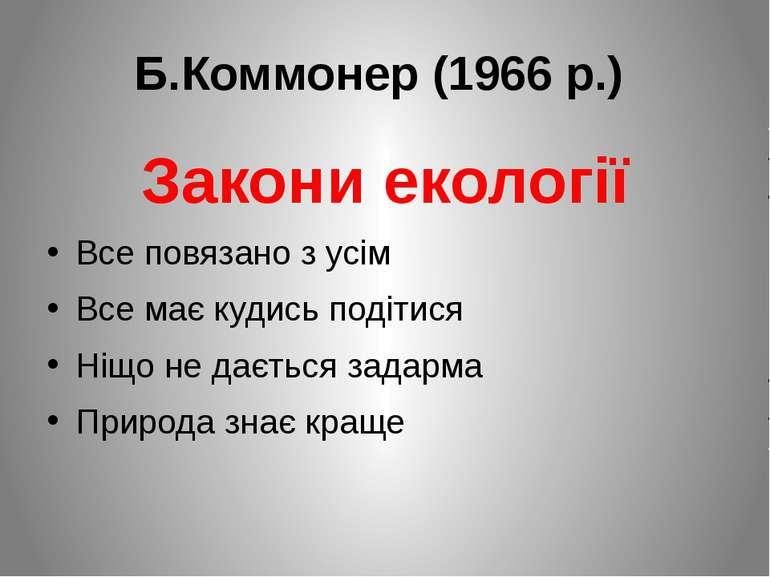Б.Коммонер (1966 р.) Закони екології Все повязано з усім Все має кудись подіт...