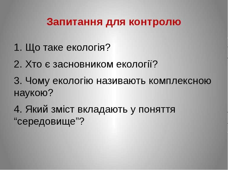 Запитання для контролю 1. Що таке екологія? 2. Хто є засновником екології? 3....