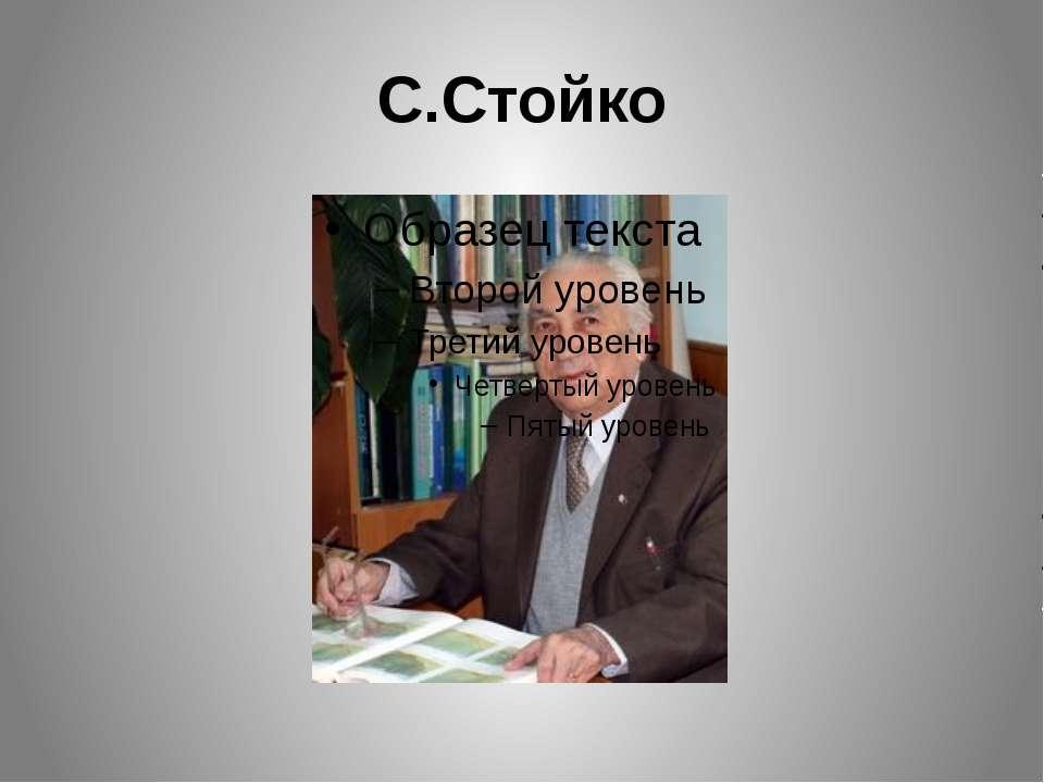 С.Стойко Степан Стойко народився 14 березня 1920 р. у родині священника в с. ...