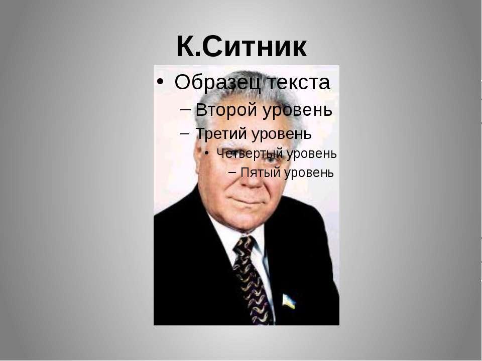 К.Ситник Видатний учений-фітобіолог, організатор науки, громадський діяч. Поч...