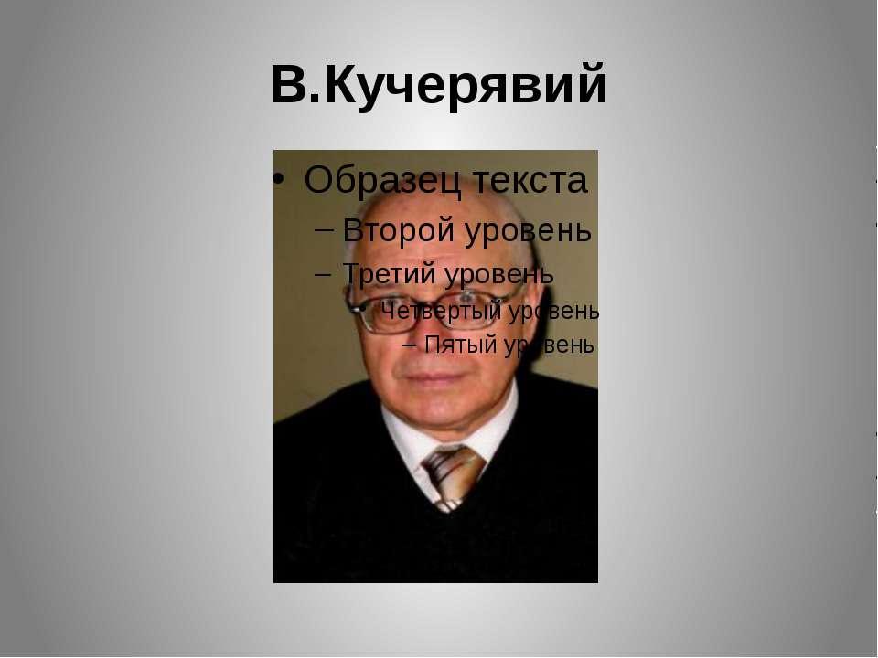 В.Кучерявий  Доктор сільськогосподарських наук (1991), професор. Завідувач к...