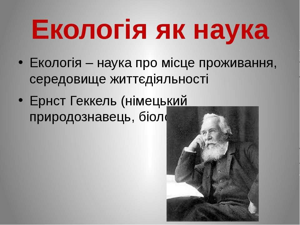 Екологія як наука Екологія – наука про місце проживання, середовище життєдіял...