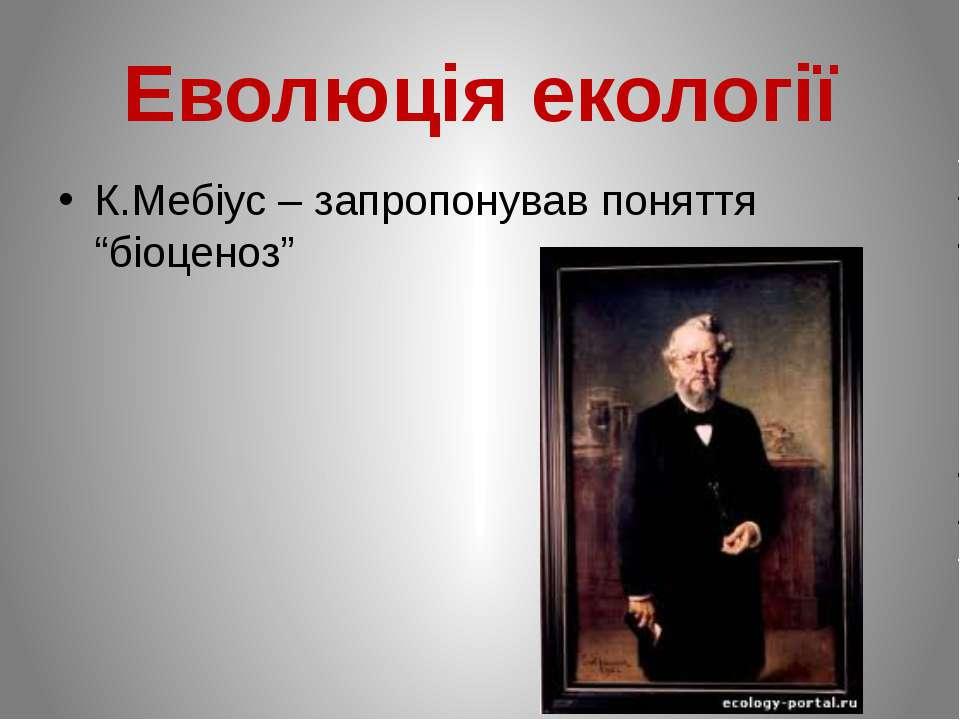 """Еволюція екології К.Мебіус – запропонував поняття """"біоценоз"""""""