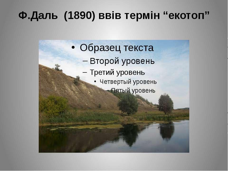 """Ф.Даль (1890) ввів термін """"екотоп"""""""