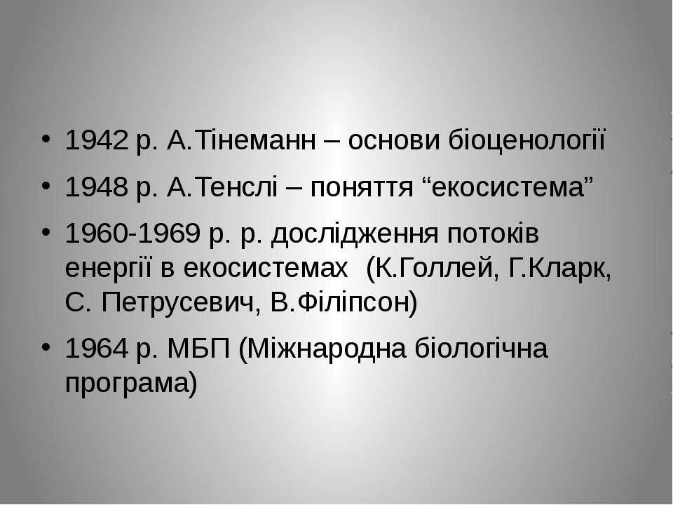 """1942 р. А.Тінеманн – основи біоценології 1948 р. А.Тенслі – поняття """"екосисте..."""