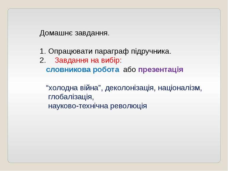Домашнє завдання. Опрацювати параграф підручника. 2. Завдання на вибір: словн...