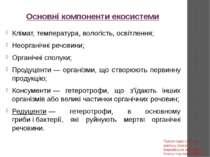 Основні компоненти екосистеми Клімат, температура, вологість, освітлення; Нео...